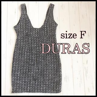 DURAS - DURAS ワンピース 【F】秋冬トレンド 可愛い タイト デュラス