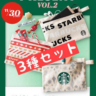 Starbucks Coffee - スターバックス キャンバスポーチ 3種セット