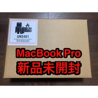 Mac (Apple) - 新品未開封 Apple MacBook Pro 13インチ MUHP2J/A