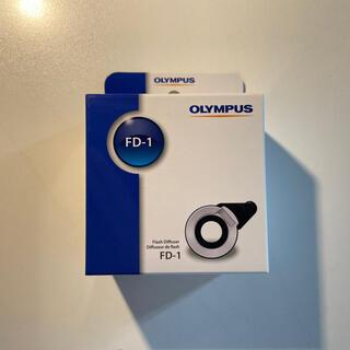 オリンパス(OLYMPUS)の☆OLYMPUS・FD-1☆(ストロボ/照明)
