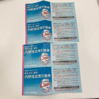 サイタマセイブライオンズ(埼玉西武ライオンズ)の西武 内野指定席引換券 4枚セット(野球)