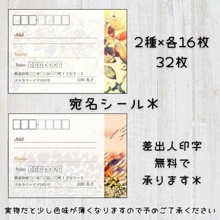 【09】宛名シール 32枚 / orange(宛名シール)