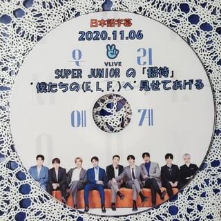 スーパージュニア(SUPER JUNIOR)のSUPER JUNIOR 俺たちの(E.L.F.)へ見せてあげる DVD(ミュージック)