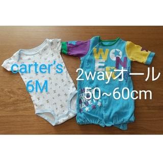 carter's - 男の子ツーウェイオール まとめ 新生児