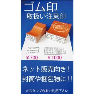 700円☆取扱い注意☆ゴム印☆はんこ☆オーダーメイド☆プロフ必読(はんこ)