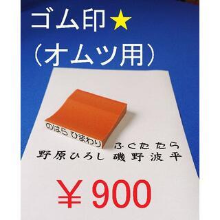 900円☆ゴム印☆紙おむつ用☆はんこ☆ゴム印☆オーダーメイド☆プロフ必読(はんこ)