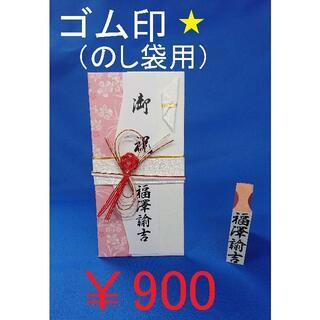 900円☆ゴム印☆のし袋用(姓名)☆はんこ☆ゴム印☆オーダーメイド☆プロフ必読(はんこ)