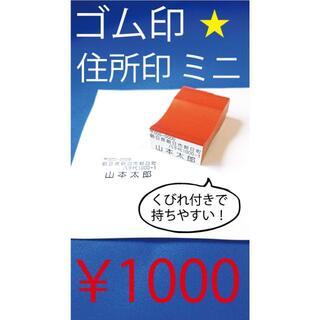 1000円☆ゴム印☆住所印mini☆はんこ☆ゴム印☆オーダーメイド☆プロフ必読(はんこ)