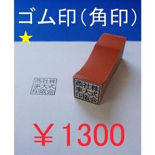 1300円☆ゴム印☆角印☆はんこ☆ゴム印☆オーダーメイド☆プロフ必読(はんこ)
