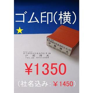 1350円☆ゴム印☆住所印(横型)☆はんこ☆ゴム印☆オーダーメイド☆プロフ必読(はんこ)