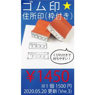 1450円☆ゴム印☆住所印(枠付き)☆はんこ☆ゴム印☆オーダーメイド☆プロフ必読(はんこ)