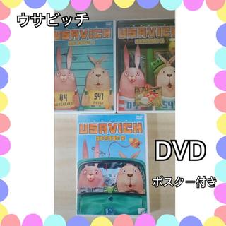 【美品】USAVICH DVD シーズン1,2,3 ポスター付き