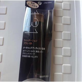 シセイドウ(SHISEIDO (資生堂))の資生堂 ファンデーションブラシ 131  未使用新品(チーク/フェイスブラシ)
