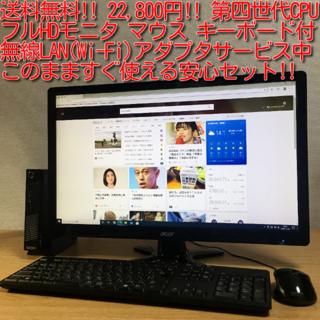 Lenovo - 送料無料!! 23'モニター 第四世代CPU 無線LANアダプタサービス!!