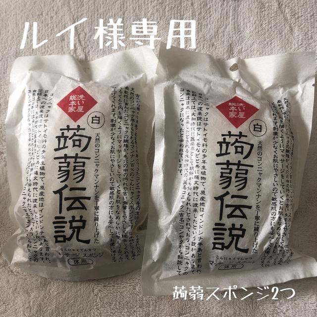 蒟蒻伝説2個 コスメ/美容のボディケア(ボディソープ/石鹸)の商品写真