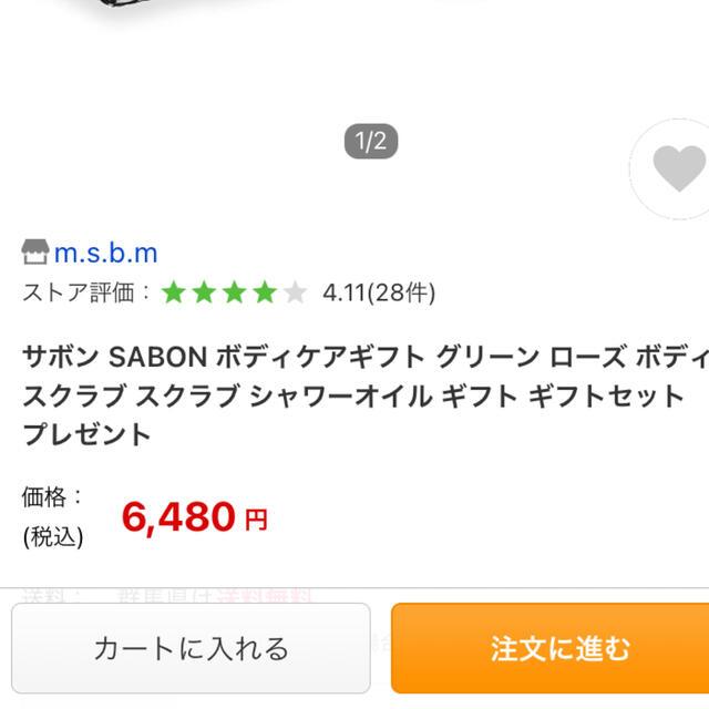 SABON(サボン)のサボンギフトセット2020 コスメ/美容のボディケア(ボディスクラブ)の商品写真