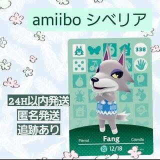 【amiibo】シベリア