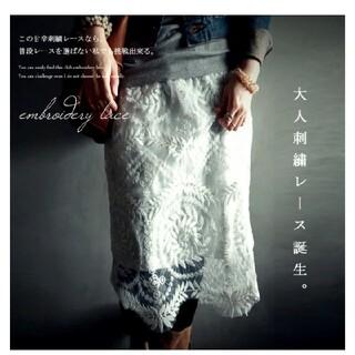 antiqua - 新品未使用 アンティカ 刺繍レーススカート