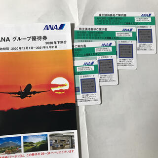 エーエヌエー(ゼンニッポンクウユ)(ANA(全日本空輸))のANA 株主優待 4枚 優待券セット(航空券)