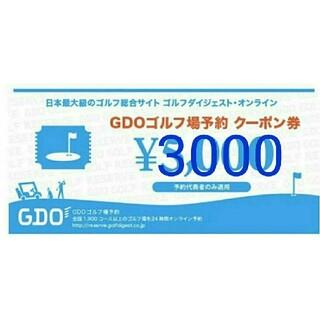 GDO ゴルフダイジェストオンライン ゴルフ場 予約クーポン 3000円 1枚