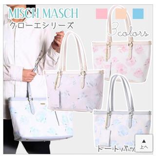 ミッシュマッシュ(MISCH MASCH)のミッシュマッシュ トートバッグ(トートバッグ)