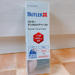 サンスター(SUNSTAR)のバトラー薬用ハミガキD(歯磨き粉)