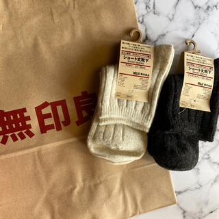 MUJI (無印良品) - 新品 ウール混 ヤク入りワイドリブ編み ショートソックス