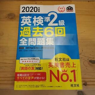 オウブンシャ(旺文社)の英検準2級過去6回全問題集 文部科学省後援 2020年度版(資格/検定)