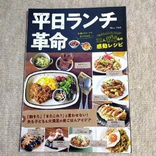 タカラジマシャ(宝島社)の平日ランチ革命 32人111品の感動レシピ(料理/グルメ)
