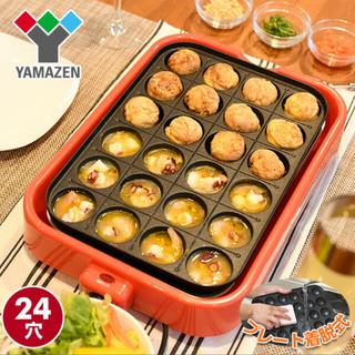 ヤマゼン(山善)のあいけんグランマ様専用YOA-240 たこ焼き機 山善 (たこ焼き機)