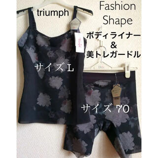 Triumph - 【新品タグ付】triumph/ボディシェイパー&ガードル(定価¥12,540)