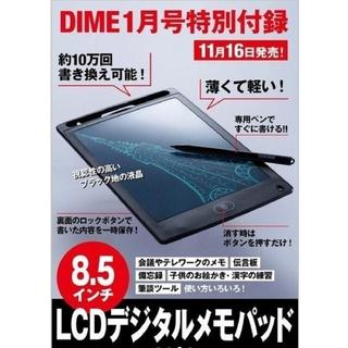 小学館 - 未開封 DIME 1月号 付録のみ 8.5インチ デジタル メモパッド