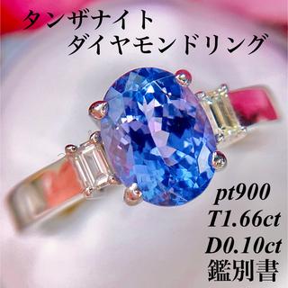鑑別書 pt900 高品質タンザナイトダイヤモンドDT1.66ctD0.10ct