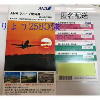 エーエヌエー(ゼンニッポンクウユ)(ANA(全日本空輸))のANA 株主優待券4枚+グループ優待券冊子(航空券)