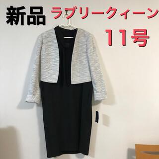 お得!新品 上品 ラブリークィーン セレモニースーツ♡ 11号