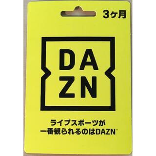DAZN ダゾーン 3ヶ月無料視聴コード(その他)