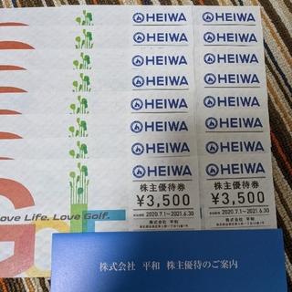 平和 株主優待券 3500円券 16枚