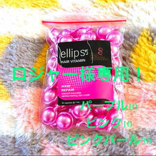 ellips - ご愛顧感謝セール!エリップス!ピンクパール50粒!