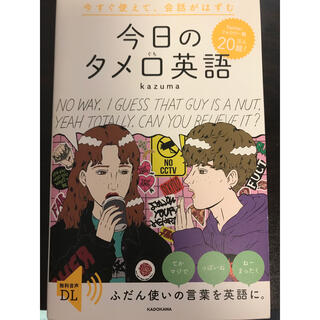 角川書店 - 今すぐ使えて、会話がはずむ今日のタメ口英語