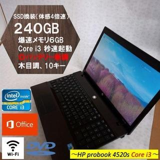 HP - 快速 i3 SSD240GB メモリ6GB オフィス2019 ノートパソコン