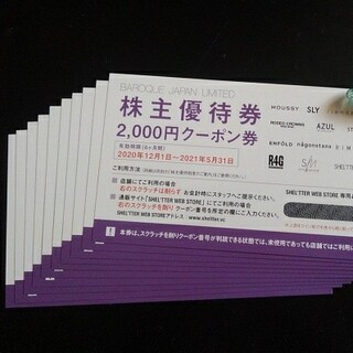 あっぴ様専用 バロックジャパンリミテッド株主優待券10枚(ショッピング)