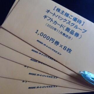 オートバックス株主優待券31枚(ショッピング)