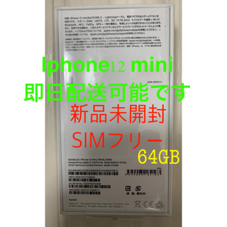 iPhone - iPhone 12 mini ,White, 64GB SIMフリー