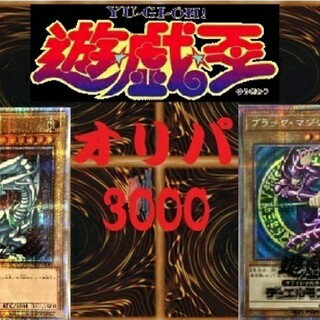 KONAMI - 遊戯王 オリパ 3000