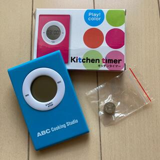 エービーシーデザイン(ABC Design)のABCクッキング限定 キッチンタイマータイマー(収納/キッチン雑貨)