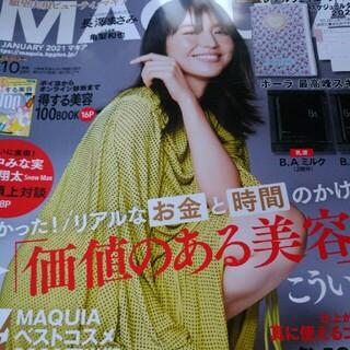 MAQUIA2021年1月号最新号マキア(美容)