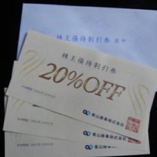 アオヤマ(青山)の洋服の青山株主優待券3枚(ショッピング)