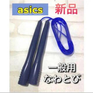 アシックス(asics)のasics アシックス 一般用 なわとび ネイビー(トレーニング用品)