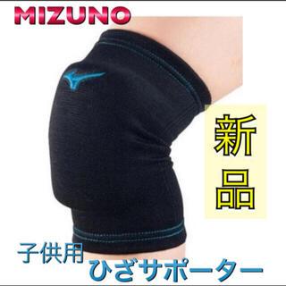 ミズノ(MIZUNO)のMIZUNO ミズノ 子供用 ひざサポーター 2個入り(バレーボール)