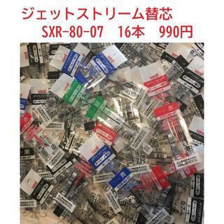 三菱鉛筆  ジェットストリーム替芯 SXR-80-07 16本 990円